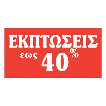 """Εικόνα της ΑΥΤΟΚΟΛΛΗΤΟ ΣΗΜΑ """"ΕΚΠΤΩΣΕΙΣ ΕΩΣ 40%"""""""