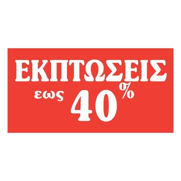 """ΑΥΤΟΚΟΛΛΗΤΟ ΣΗΜΑ """"ΕΚΠΤΩΣΕΙΣ ΕΩΣ 40%"""""""
