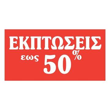 """Εικόνα της ΑΥΤΟΚΟΛΛΗΤΟ ΣΗΜΑ """"ΕΚΠΤΩΣΕΙΣ ΕΩΣ 50%"""""""