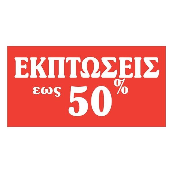 """ΑΥΤΟΚΟΛΛΗΤΟ ΣΗΜΑ """"ΕΚΠΤΩΣΕΙΣ ΕΩΣ 50%"""""""