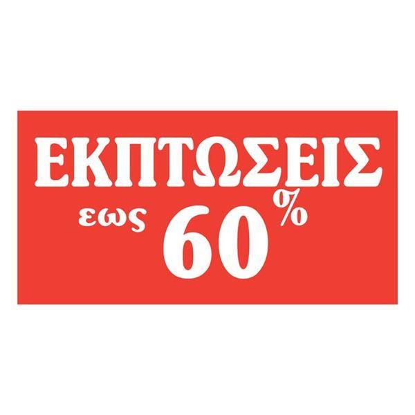 """ΑΥΤΟΚΟΛΛΗΤΟ ΣΗΜΑ """"ΕΚΠΤΩΣΕΙΣ ΕΩΣ 60%"""""""