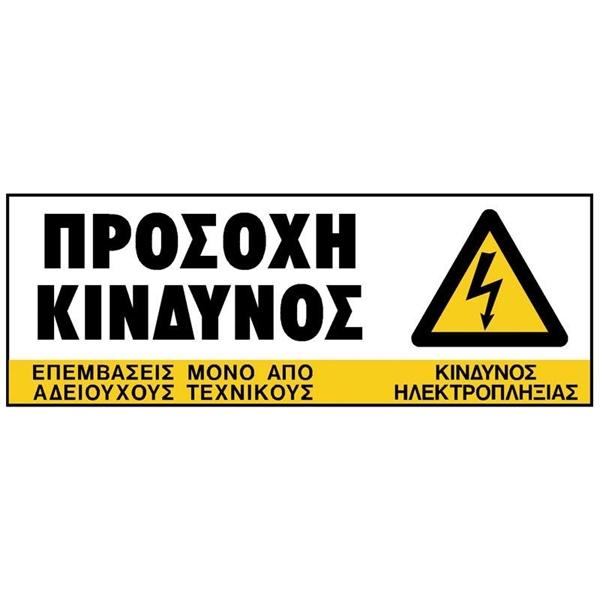 """ΠΙΝΑΚΙΔΑ PVC """"ΠΡΟΣΟΧΗ ΚΙΝΔΥΝΟΣ"""""""