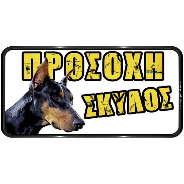 """ΠΙΝΑΚΙΔΑ PVC """"ΠΡΟΣΟΧΗ ΣΚΥΛΟΣ"""""""