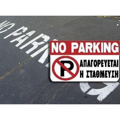 Εικόνα για την κατηγορία Πινακίδες για παρκάρισμα