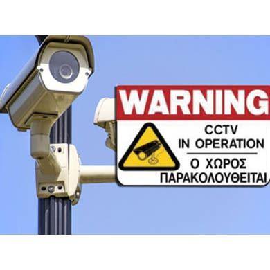 Εικόνα για την κατηγορία Πινακίδες παρακολούθησης με κάμερα