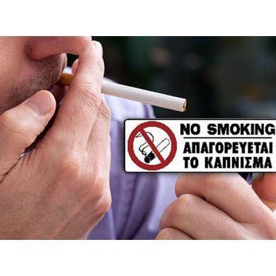 Εικόνα για την κατηγορία Πινακίδες για κάπνισμα