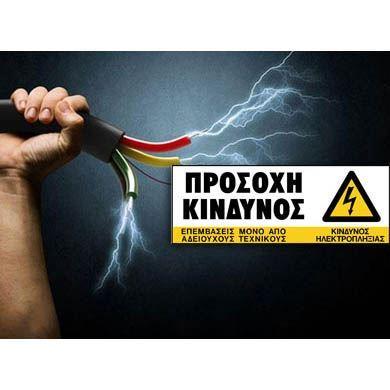Εικόνα για την κατηγορία Πινακίδες για κίνδυνο ηλεκτροπληξίας