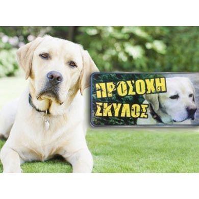 Εικόνα για την κατηγορία Πινακίδες για σκύλους