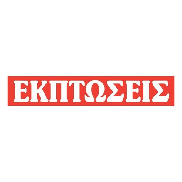 """ΑΥΤΟΚΟΛΛΗΤΟ ΣΗΜΑ """"ΕΚΠΤΩΣΕΙΣ"""""""