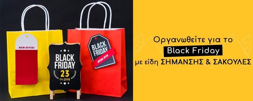 Οργανωθείτε για το Black Friday με είδη Σήμανσης και Σακούλες καταστημάτων