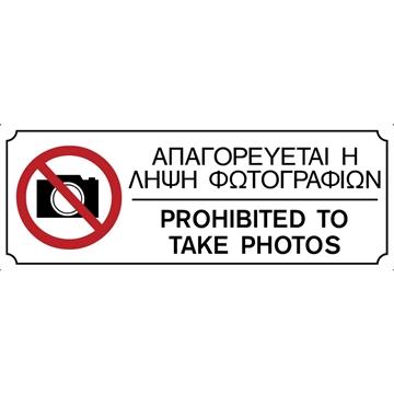 """Εικόνα της ΠΙΝΑΚΙΔΑ PVC """"ΑΠΑΓΟΡΕΥΕΤΑΙ Η ΛΗΨΗ ΦΩΤΟΓΡΑΦΙΩΝ """"7,5 Χ 20 CΜ"""