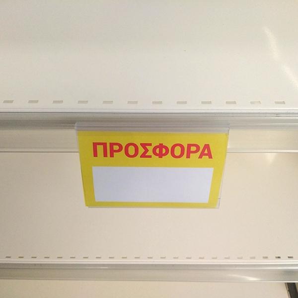 ΘΗΚΗ ΜΗΝΥΜΑΤΟΣ 15x10,5 CM ΓΙΑ ΠΡΟΦΙΛ ΡΑΦΙΟΥ